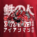 Iron Man Red Samurai Marvel T-Shirt